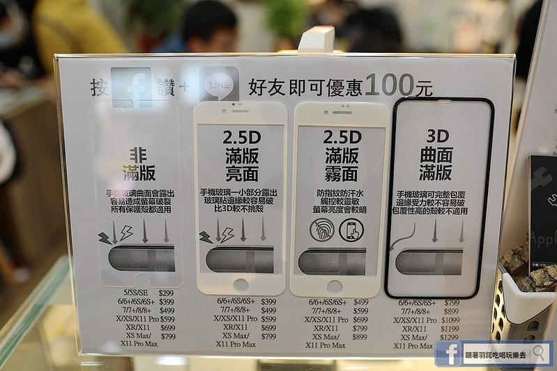 蘋果保衛站Phone蘋果手機維修020