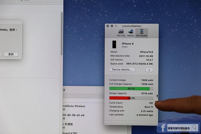蘋果保衛站Phone蘋果手機維修014