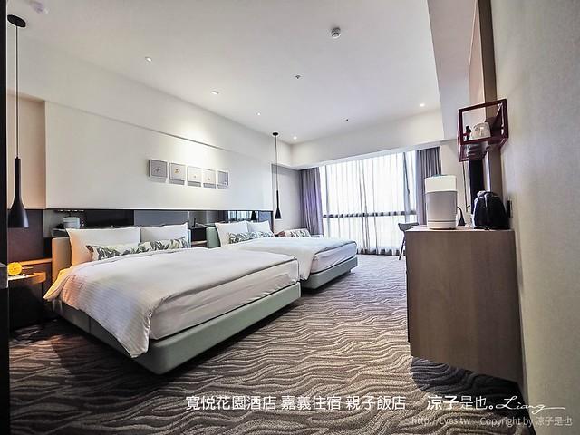 寬悅花園酒店 嘉義住宿 親子飯店