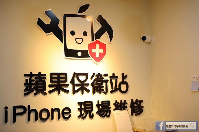 蘋果保衛站Phone蘋果手機維修007