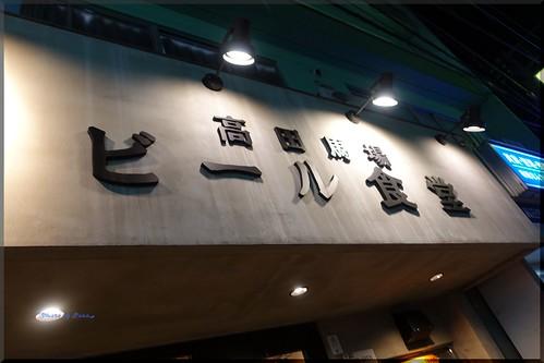 Photo:2020-03-20_T@ka.の食べ飲み歩きメモ(ブログ版)_自家製燻製がクラフトビールと楽しめます【高田馬場】ビール食堂_07 By:Taka Logbook