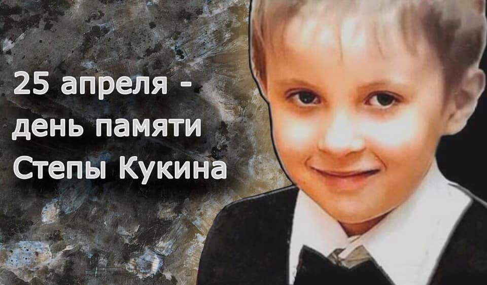 Стёпа Кукин