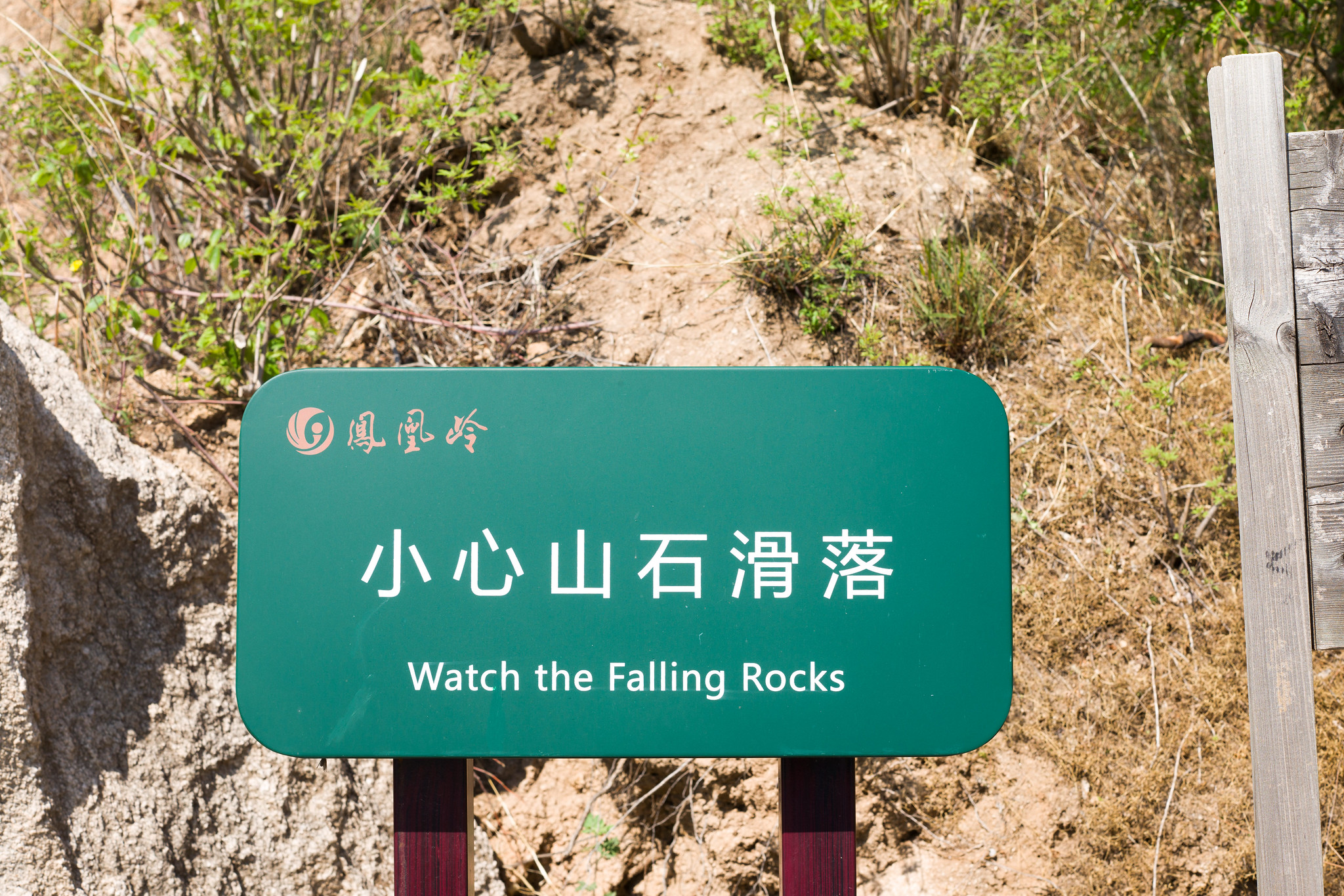 fenghuangling_falling-rocks