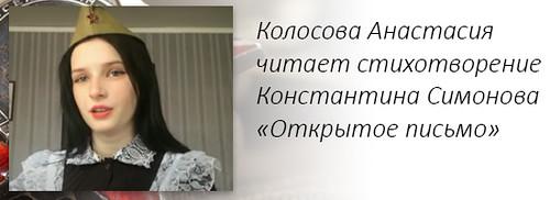 Колосова Анастасия читает стихотворение Константина Симонова Открытое письмо