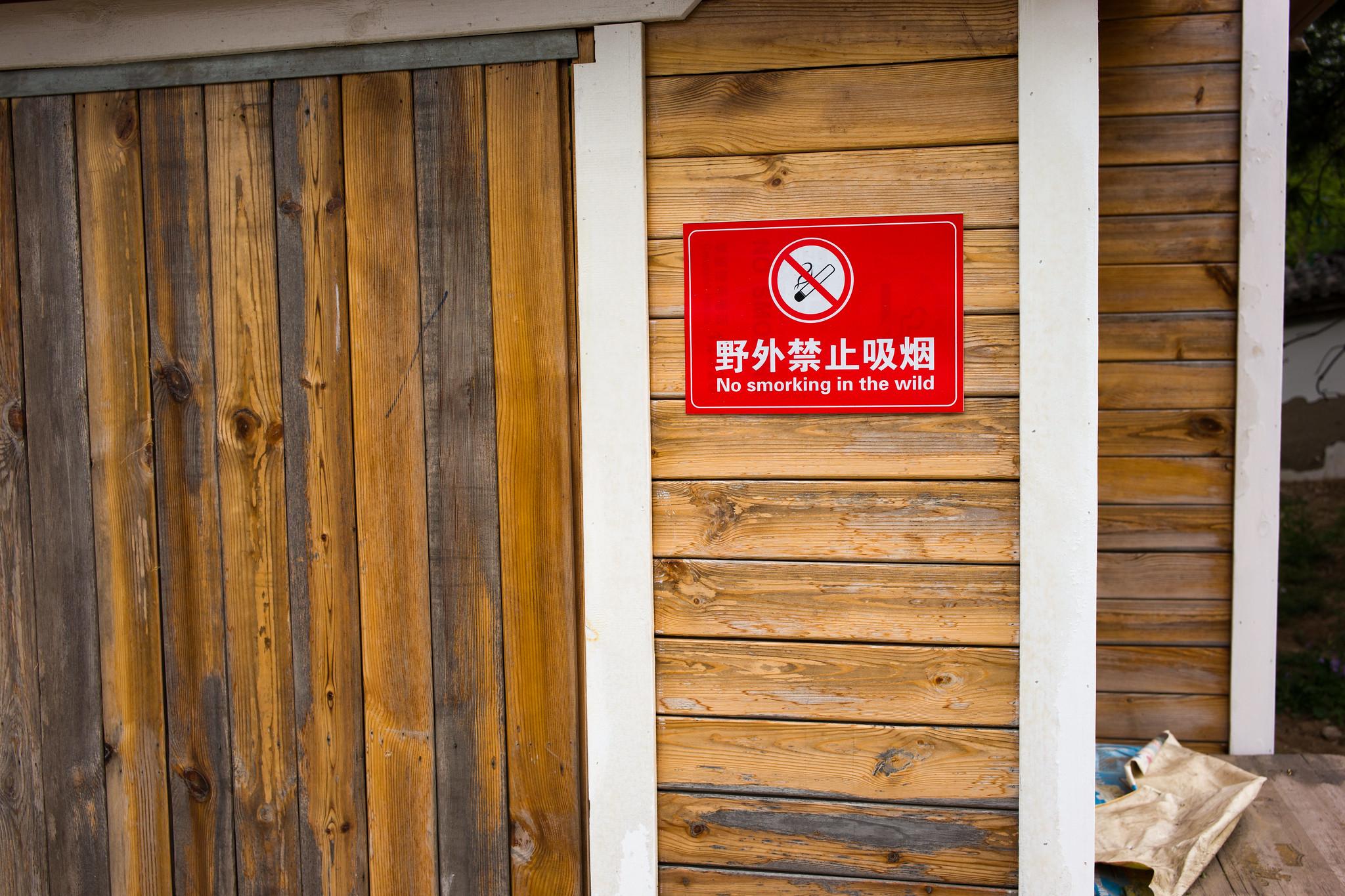 FengHuangLing_no-smorking