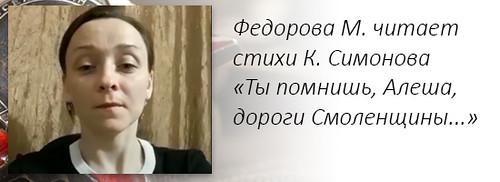 Федорова М. читает стихи К. Симонова Ты помнишь, Алеша, дороги Смоленщины...