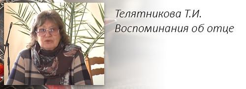 Телятникова Т.И. Воспоминания об отце.