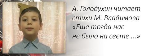 А. Голодухин читает стихи М. Владимова Еще тогда нас не было на свете ...