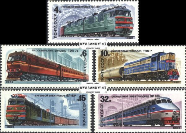 Známky Sovietsky zväz 1982 Lokomotívy séria MNH