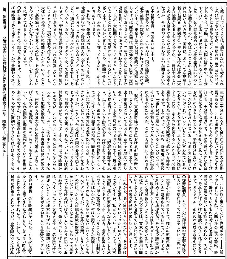 東北新幹線東京大宮間110キロ規制と線形 (23)