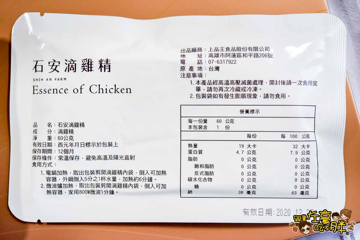 石安牧場 五三燒 滴雞精 雞蛋-47