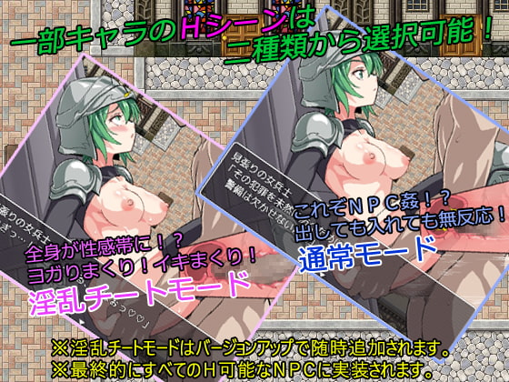 THE NPC SEX ~MY NEET…(Omitted)~ (Ver 1.5)