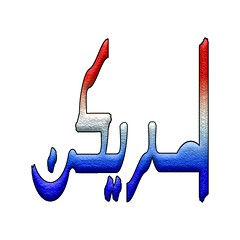 Amrikan | RSIII Urdu Logo Design