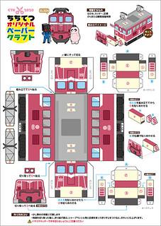 ペーパークラフト☆電気機関車(EL504)