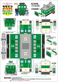 ペーパークラフト☆電気機関車(EL505)
