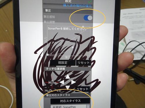 安い筆圧対応スタイラスペン Android iOS ソナーペン
