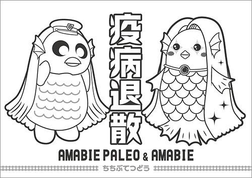 ぬりえ☆アマビエパレオで疫病退散!