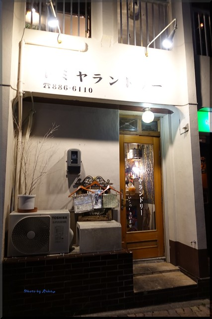 Photo:2020-03-15_T@ka.の食べ飲み歩きメモ(ブログ版)_栄町市場の立呑モツ屋で泡盛と楽しむ【安里】トミヤランドリー_01 By:Taka Logbook