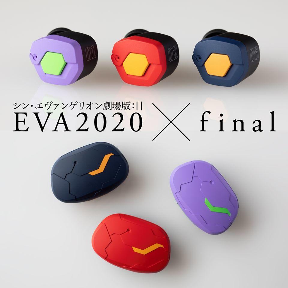 同步率超過400%~final x《新·福音戰士劇場版: || 》合作推出「EVA2020×final真無線耳機 / 3D 入耳式耳機」聯名款式