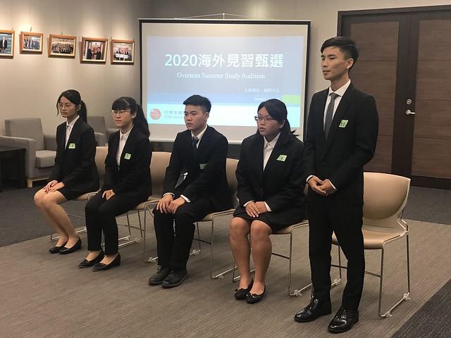 2020海外見習甄選