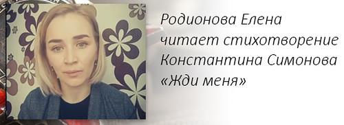 Родионова Елена читает стихотворение Константина Симонова Жди меня