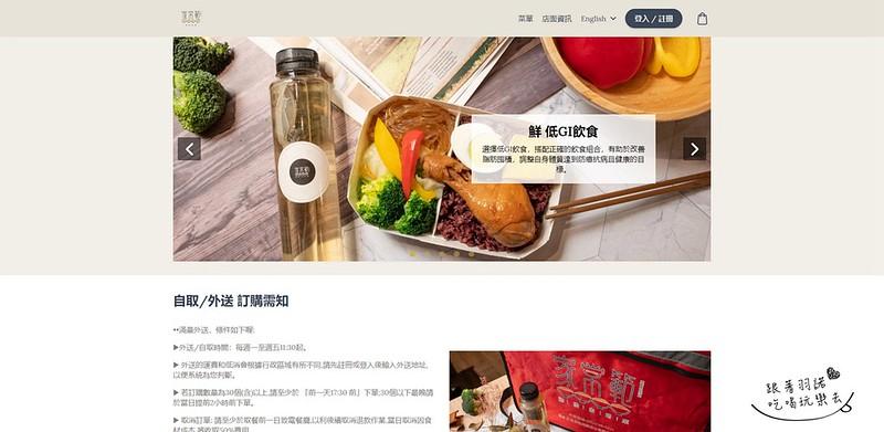 家常範低GI私廚南京三民便當健康餐盒宅配低卡餐84