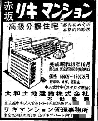 赤坂リキマンション(力道山) (33)