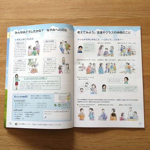 学研教育みらい 小学校保健教科書 みんなの保健5・6年(令和2年度)