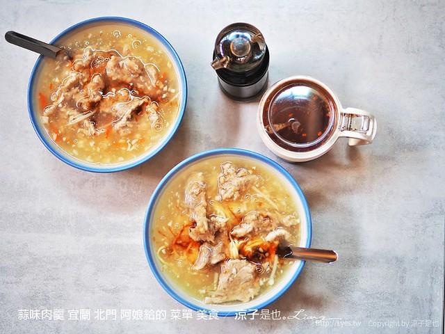 蒜味肉羹 宜蘭 北門 阿娘給的 菜單 美食