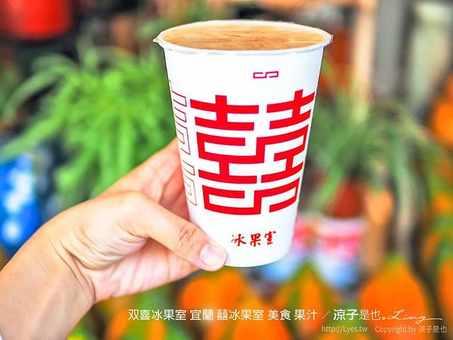 双喜冰果室 宜蘭 囍冰果室 美食 果汁