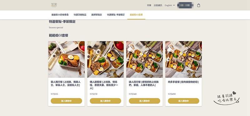 家常範低GI私廚南京三民便當健康餐盒宅配低卡餐88