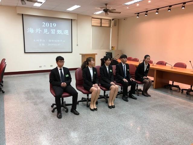 2019海外見習甄選