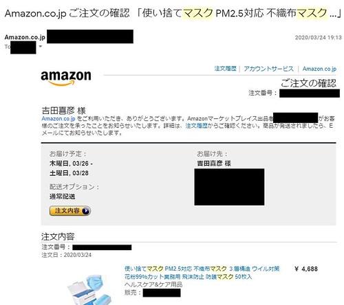 アマゾンでマスクを注文