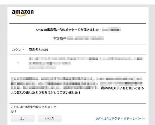 返品の再度請求の業者からのメール