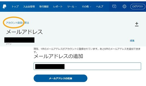 PayPalのアカウント設定