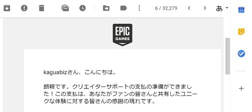 EPICからのクリサポメール