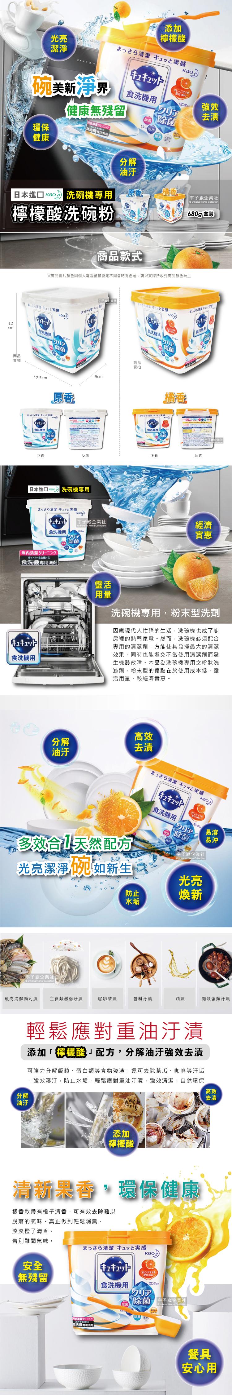 日本花王KAO洗碗機專用檸檬酸洗碗粉介紹圖
