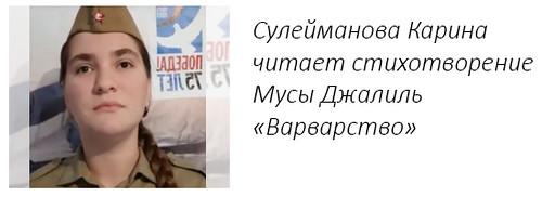 Сулейманова Карина читает стихотворение Мусы Джалиль «Варварство»