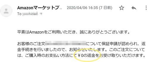返金ゼロ円