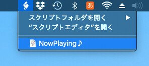 NowPlaying♪