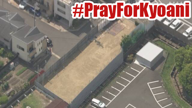200428 -【#PrayForKyoani】縱火慘案後9個多月…『京都動畫第一工作室』拆除作業在今天結束,未來暫待進一步規劃。