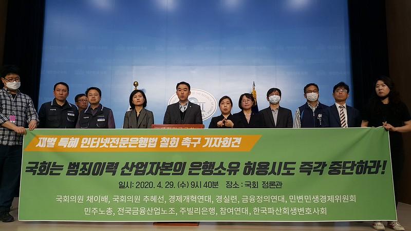 EF20200429_기자회견_인터넷전문은행법_반대