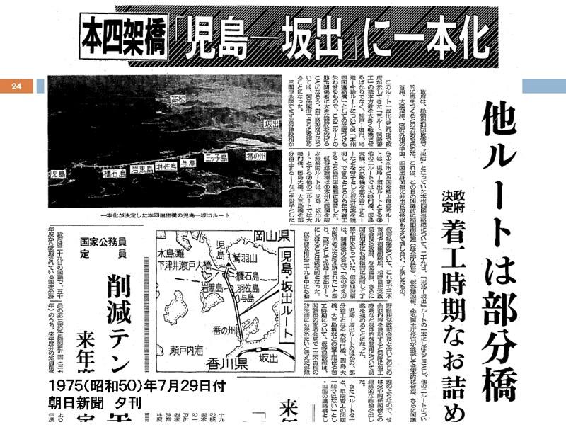 明石海峡大橋と鉄道・新幹線架設の経緯 (24)