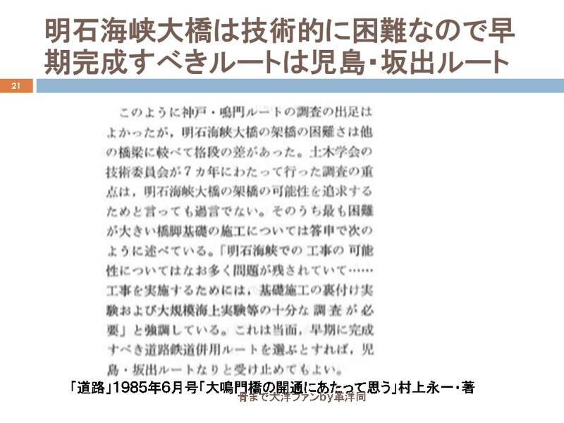 明石海峡大橋と鉄道・新幹線架設の経緯 (21)