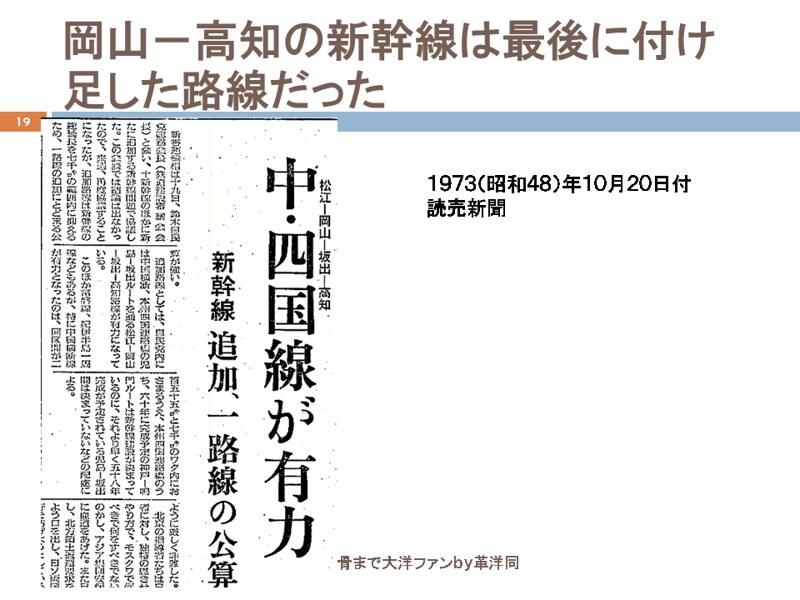 明石海峡大橋と鉄道・新幹線架設の経緯 (19)