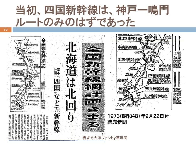 明石海峡大橋と鉄道・新幹線架設の経緯 (18)