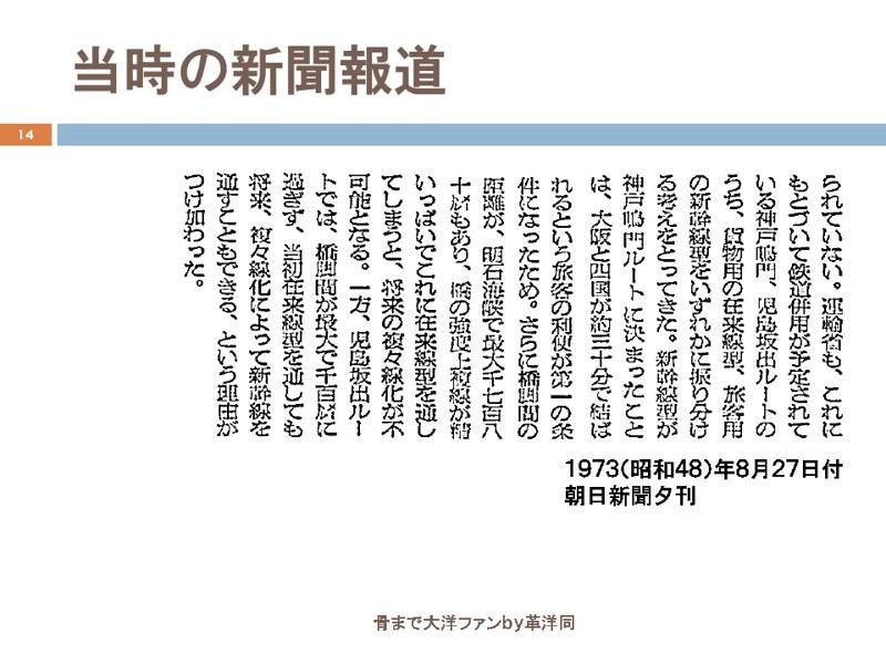 明石海峡大橋と鉄道・新幹線架設の経緯 (14)
