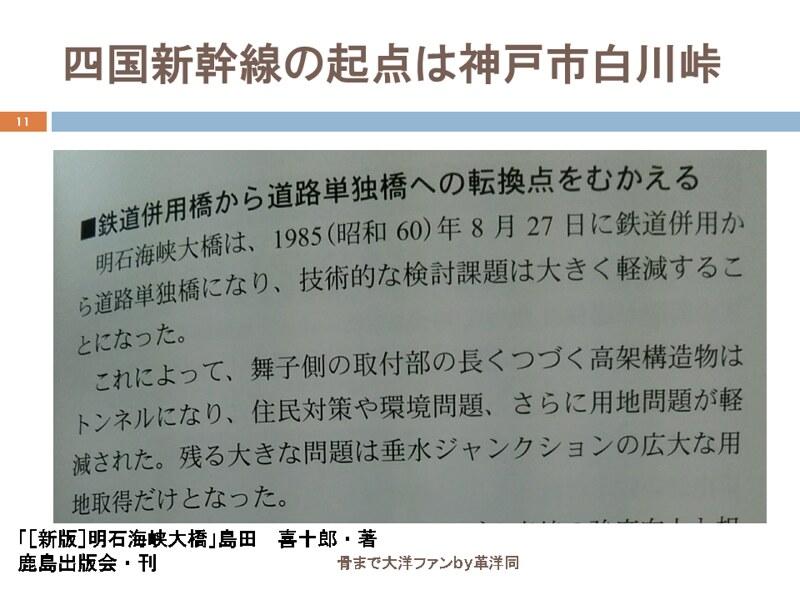 明石海峡大橋と鉄道・新幹線架設の経緯 (11)