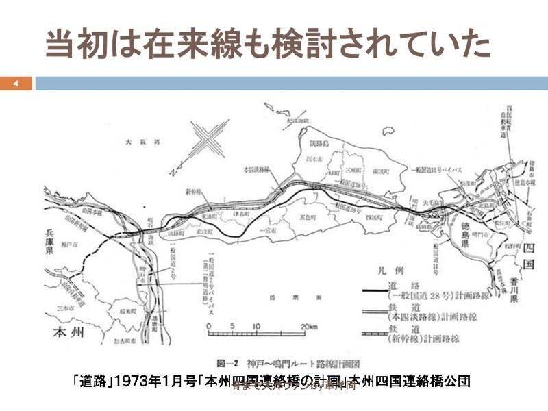明石海峡大橋と鉄道・新幹線架設の経緯 (4)
