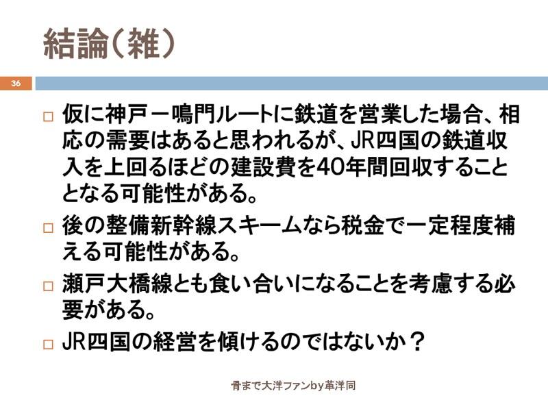 明石海峡大橋と鉄道・新幹線架設の経緯 (36)